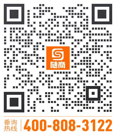 微信扫码咨询SuteShop电商系统